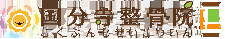 高松市 国分寺整骨院のブログ