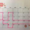 2月の休診日について
